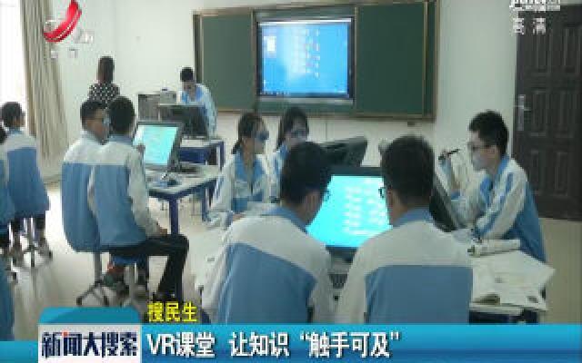 """南昌:VR课堂 让知识""""触手可及"""""""
