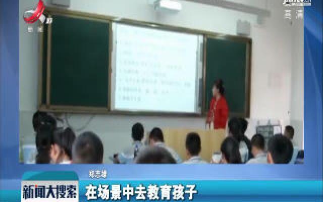 """贵州贵阳:同学不吃鸡蛋 老师上""""鸡蛋了解课"""""""