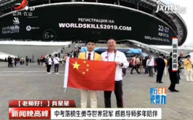 【老师好!】肖星星:中考落榜生勇夺世界冠军 感恩导师多年陪伴