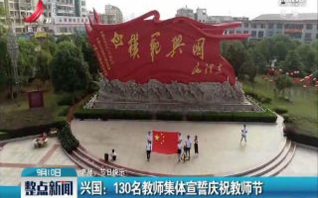 【老师,节日快乐!】兴国:130名教师集体宣誓庆祝教师节