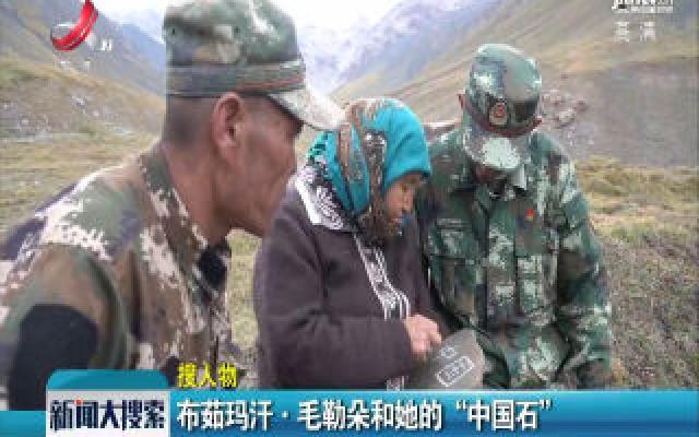 """新疆:布茹玛汗·毛勒朵和她的""""中国石"""""""