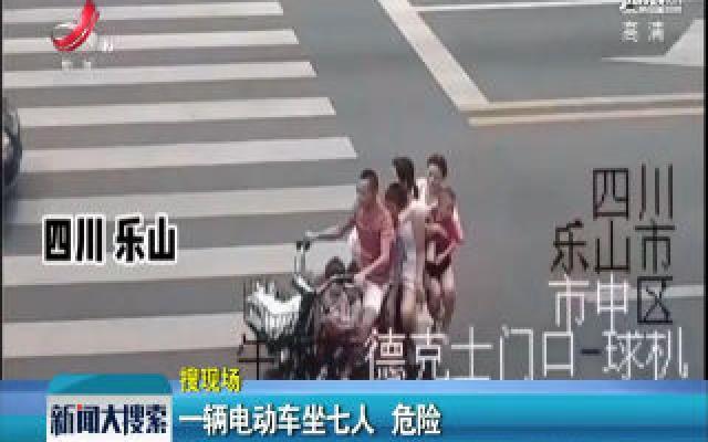 四川乐山:一辆电动车坐七人 危险