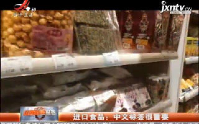 南昌·进口食品:中文标签很重要