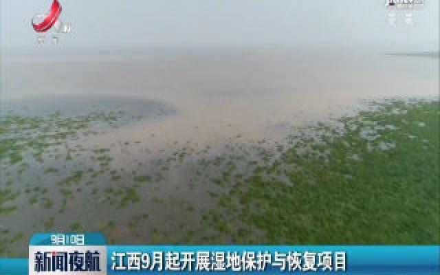 江西9月起开展湿地保护与恢复项目