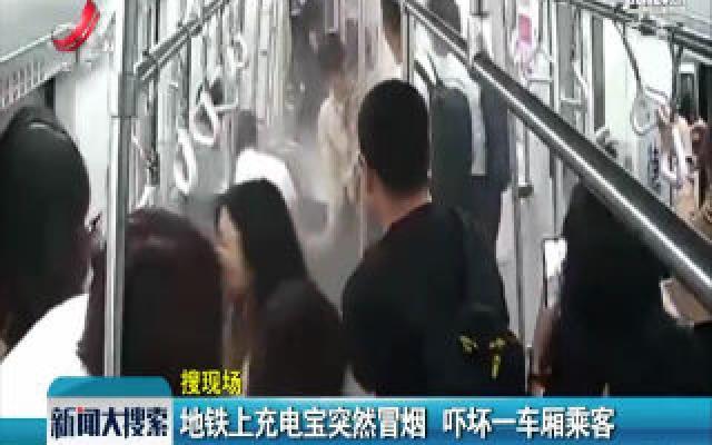 西安:地铁上充电宝突然冒烟 吓坏一车厢乘客