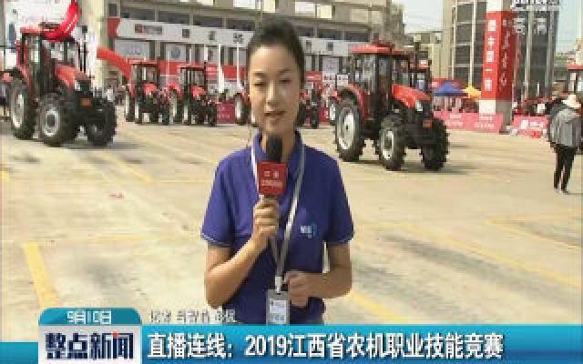 直播连线:2019江西省农机职业技能竞赛