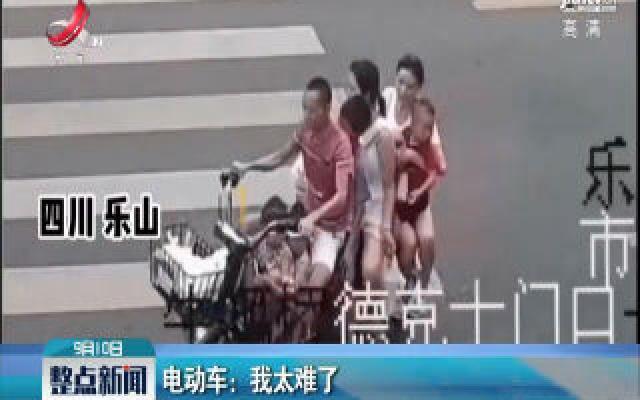四川乐山:电动车 我太难了