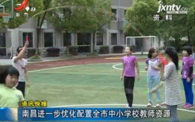 南昌进一步优化配置全市中小学校教师资源