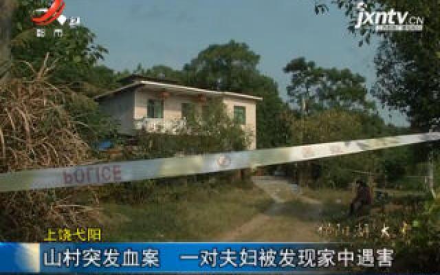 上饶弋阳:山村突发血案 一对夫妇被发现家中遇害