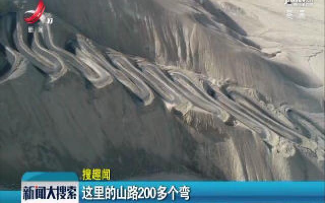 新疆:这里的山路200多个弯