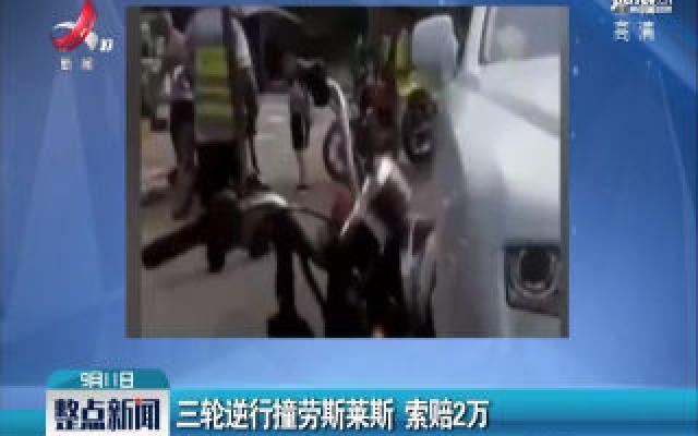 广州:三轮逆行撞劳斯莱斯 索赔2万