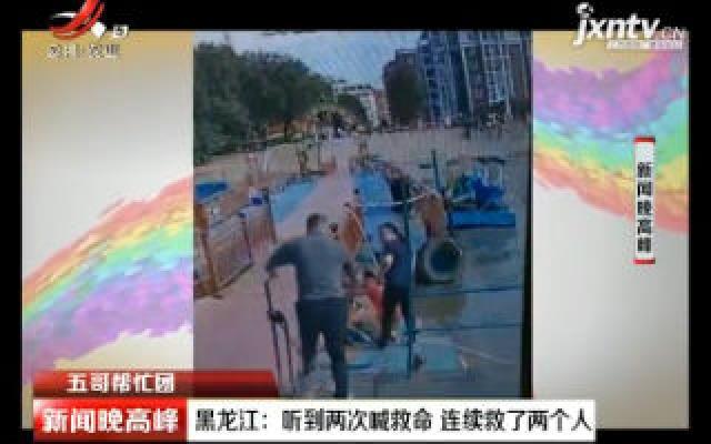 黑龙江:听到两次喊救命 连续救了两个人