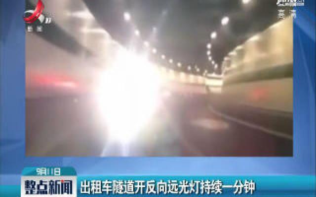 南昌:出租车隧道开反向远光灯持续一分钟