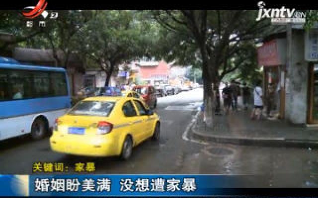 【关键词:家暴】重庆:婚姻盼美满 没想到家暴