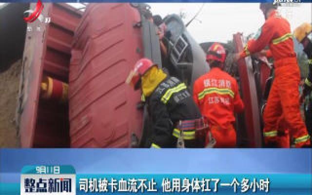 江苏句容:司机被卡血流不止 他用身体扛了一个多小时