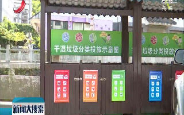 南昌湾里:垃圾分类带来乡村新变化