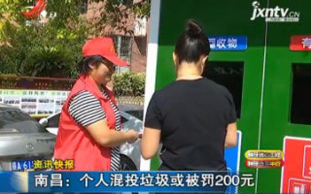 南昌:个人混投垃圾或被罚200元