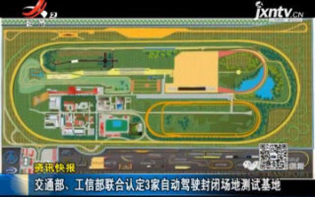 交通部、工信部联合认定3家自动驾驶封闭场地测试基地