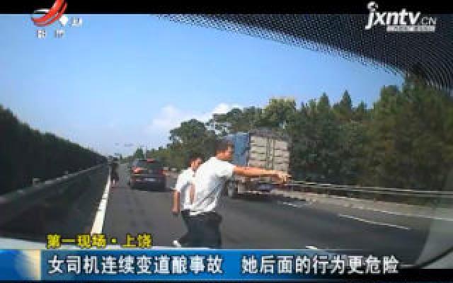 上饶:女司机连续变道酿事故 她后面的行为更危险