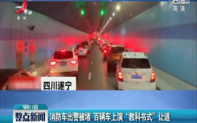 """四川遂宁:消防车出警被堵 百辆车上演""""教科书式""""让道"""