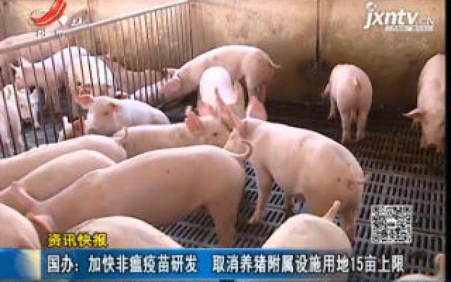 国办:加快非瘟疫苗研发 取消养猪附属设施用地15亩上限