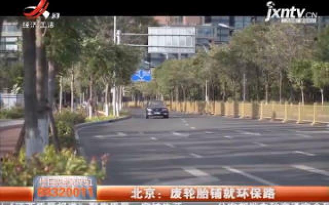 北京:废轮胎铺就环保路