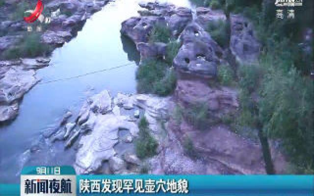 陕西发现罕见壶穴地貌