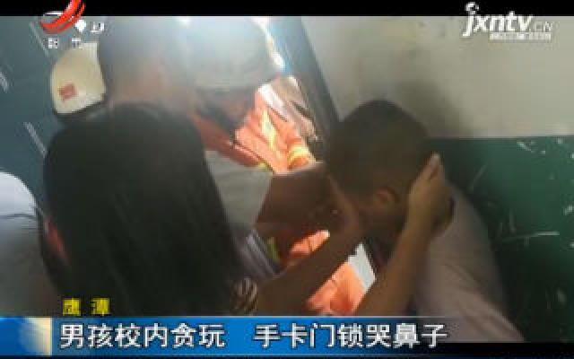 鹰潭:男孩校内贪玩 手卡门锁哭鼻子