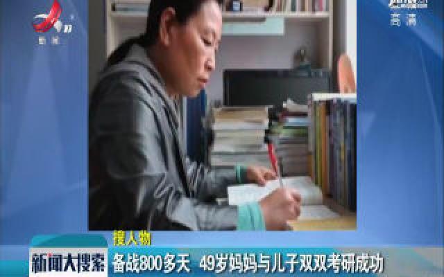 广西南宁:备战800多天 49岁妈妈与儿子双双考研成功