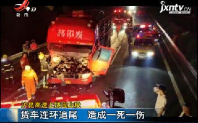 沪昆高速上饶玉山段:货车连环追尾 造成一死一伤