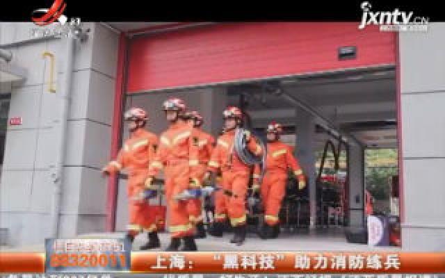 """上海:""""黑科技""""助力消防练兵"""