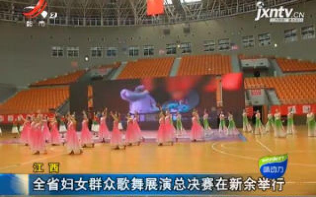 江西:全省妇女群众歌舞展演总决赛在新余举行