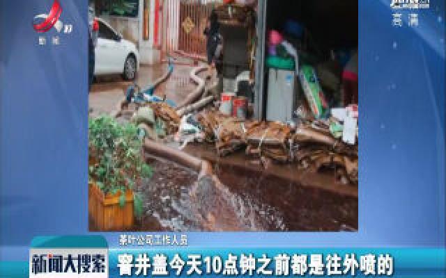云南昆明:天降暴雨 大量普洱茶泡水