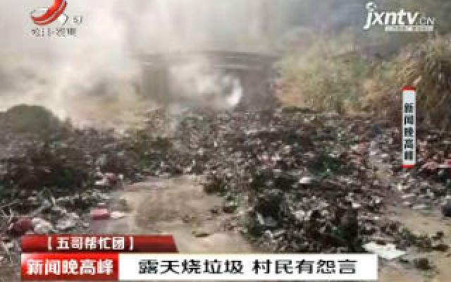 萍乡上栗:露天烧垃圾 村民有怨言