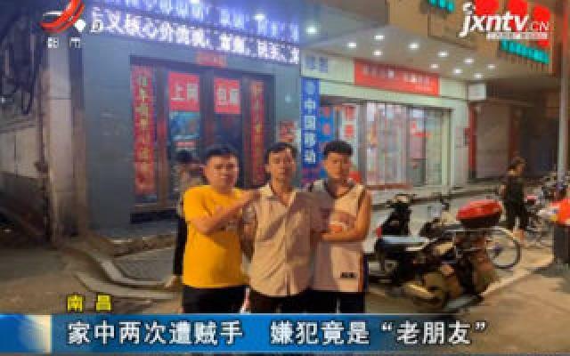 """南昌:家中两次遭贼手 嫌犯竟是""""老朋友"""""""