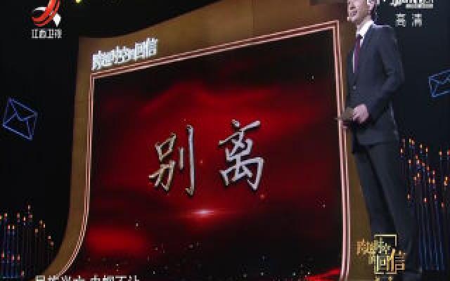 《跨越时空的回信》第二季第二期:别离(唐义贞 李林)