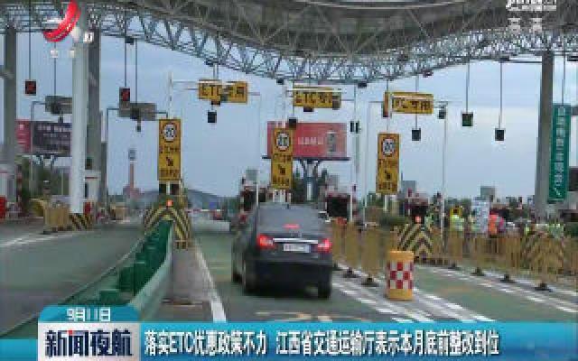 落实ETC优惠政策不力 江西省交通运输厅表示9月底前整改到位