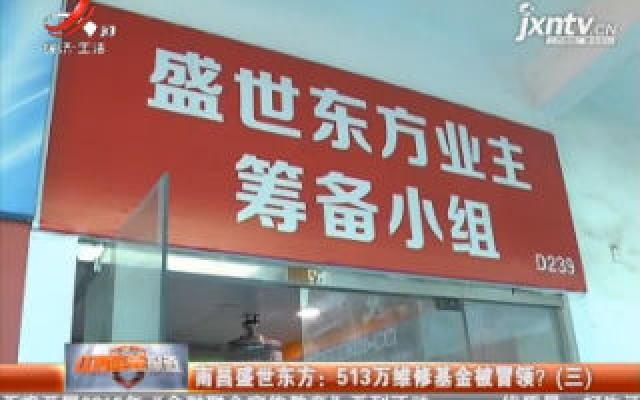 南昌盛世东方:513万维修金被冒领?(三)