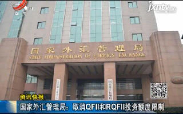 国家外汇管理局:取消QFII和RQFII投资额度限制