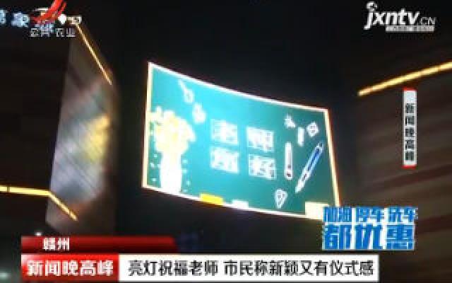 赣州:亮灯祝福老师 市民称新颖又有仪式感