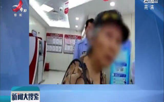 上海:谨防诈骗!七旬老太要给网恋对象汇款