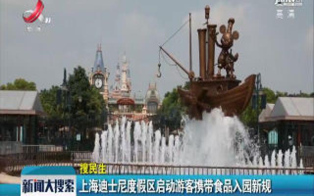 上海迪士尼度假区启动游客携带食品入园新规