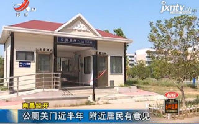 南昌经开:公厕关门近半年 附近居民有意见