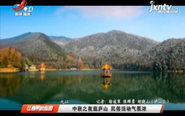 九江:中秋之夜逛庐山 民俗活动气氛浓
