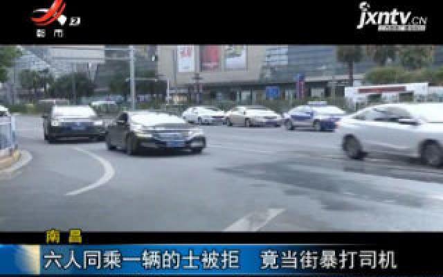 南昌:六人同乘一辆的士被拒 竟当街暴打司机