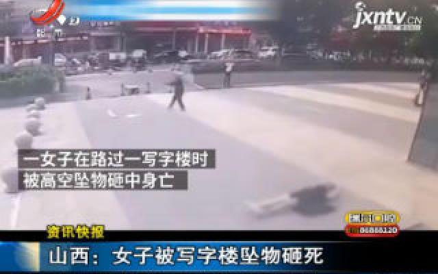陕西:女子被写字楼坠物砸死