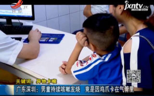 【关键词:异物卡喉】广东深圳:男童持续咳嗽发烧 竟是因鸡爪卡在气管里
