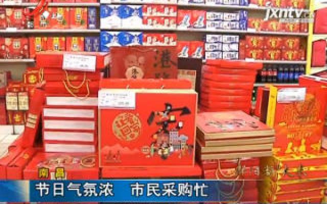 南昌:节日气氛浓 市民采购忙