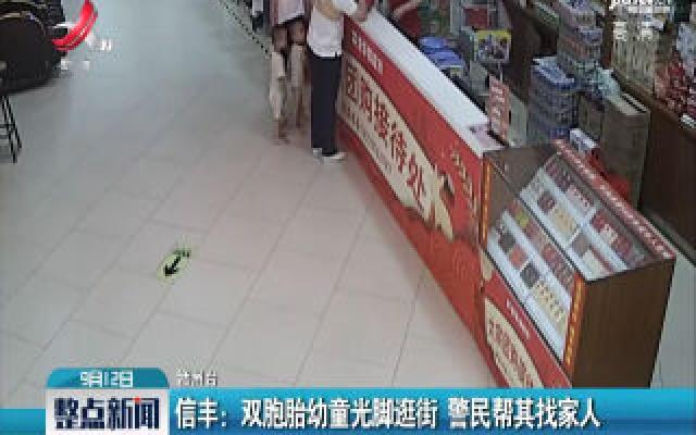 信丰:双胞胎幼童光脚逛街 警民帮其找家人