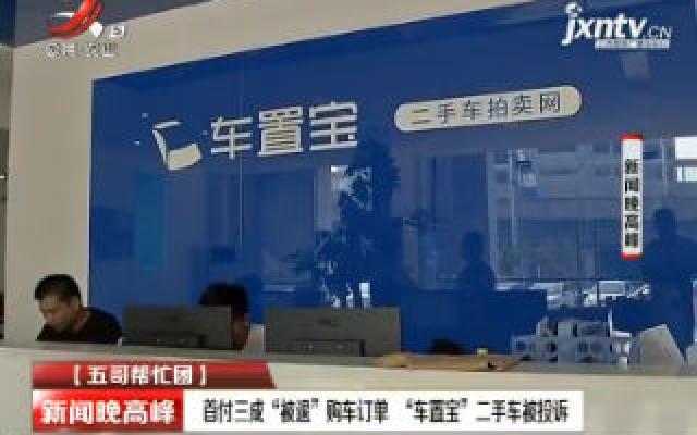 """南昌:首付三成""""被退""""购车订单 """"车置宝""""二手车被投诉"""